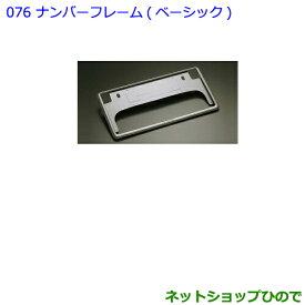 純正部品トヨタ C-HRナンバーフレーム ベーシック純正品番 08407-00282【NGX50 ZYX10】※076