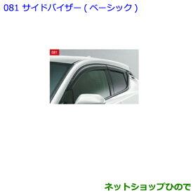 純正部品トヨタ C-HRサイドバイザー ベーシック純正品番 08162-10010【NGX50 ZYX10】※081