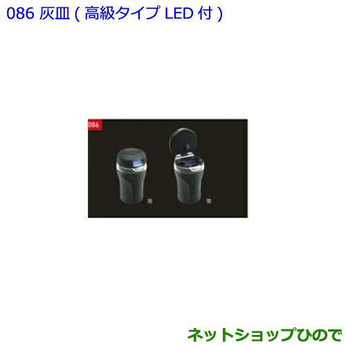純正部品トヨタ C-HR灰皿 高級タイプLED付純正品番 082B0-00030【NGX50 ZYX10】※086