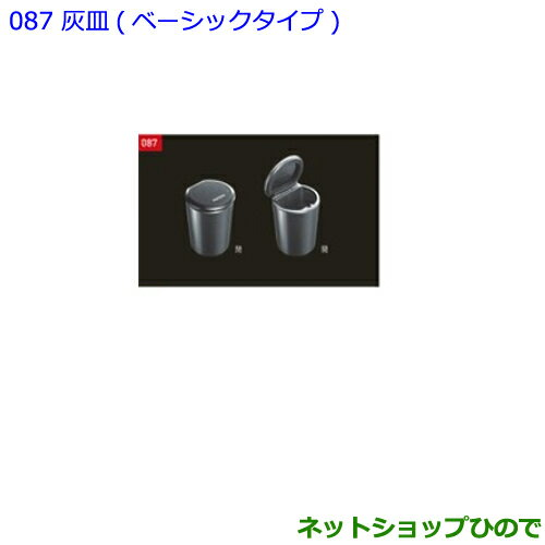 純正部品トヨタ C-HR灰皿 ベーシックタイプ純正品番 082B0-00010【NGX50 ZYX10】※087