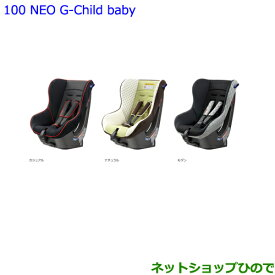 大型送料加算商品 ●純正部品トヨタ C-HRチャイルドシート NEO G-Child baby 各色純正品番 73700-68020 73700-68050 73700-68060※【NGX50 ZYX10】100