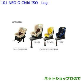 純正部品トヨタ C-HRチャイルドシート NEO G-Child ISO leg モダン純正品番 73700-68090【NGX50 ZYX10】※101