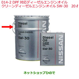 大型送料加算商品 純正部品日産ケミカル Motor Oil & ChemicalDPF対応ディーゼルエンジンオイル※クリーンディーゼルエンジンオイル 5W-30 20L・ペール純正品番 KLB30-05302014-2