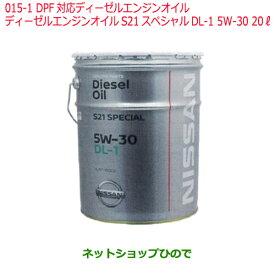大型送料加算商品 純正部品日産ケミカル Motor Oil & ChemicalDPF対応ディーゼルエンジンオイル※ディーゼルエンジンオイル S21スペシャル DL-1 5W-30 20L・ペール純正品番 KLBF1-05302015-1