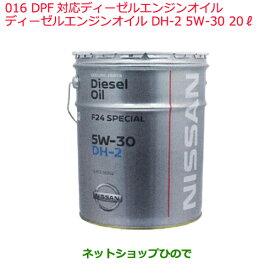 大型送料加算商品 純正部品日産ケミカル Motor Oil & ChemicalDPF対応ディーゼルエンジンオイル※ディーゼルエンジンオイル DH-2 5W-30 20L・ペール純正品番 KLBF2-05302016