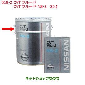 大型送料加算商品 純正部品日産ケミカル Motor Oil & ChemicalCVTフルードCVTフルード NS-2 20L・ペール※純正品番 KLE52-00002019-2