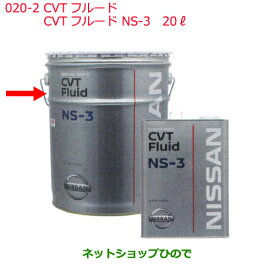 大型送料加算商品 純正部品日産ケミカル Motor Oil & ChemicalCVTフルードCVTフルード NS-3 20L・ペール※純正品番 KLE53-00002020-2