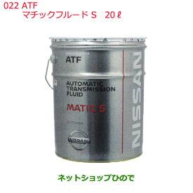 大型送料加算商品 純正部品日産ケミカル Motor Oil & ChemicalATFマチックフルード S 20L・ペール※純正品番 KLE27-00002022