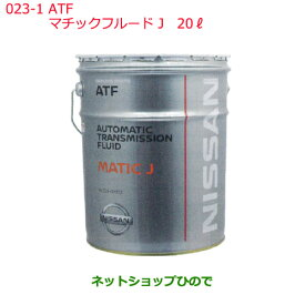 大型送料加算商品 純正部品日産ケミカル Motor Oil & ChemicalATFマチックフルード J 20L・ペール※純正品番 KLE23-00002023-1