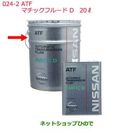 大型送料加算商品 純正部品日産ケミカル Motor Oil & ChemicalATFマチックフルード D 20L・ペール※純正品番 KLE22-00002024-2