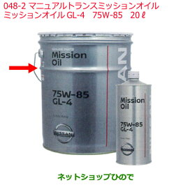 大型送料加算商品 純正部品日産ケミカル Motor Oil & Chemicalマニュアルトランスミッションオイル※ミッションオイルGL-4 75W-85 20L・ペール純正品番 KLD26-75802048-2
