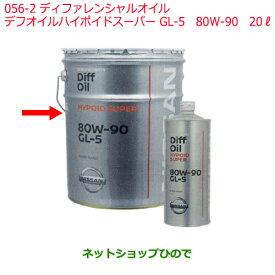 大型送料加算商品 純正部品日産ケミカル Motor Oil & Chemicalディファレンシャルオイル※デフオイルハイポイドスーパー GL-5 80W-90 20L・ペール純正品番 KLD33-80902056-2