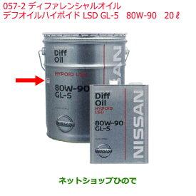 大型送料加算商品 純正部品日産ケミカル Motor Oil & Chemicalディファレンシャルオイル※デフオイルハイポイド LSD GL-5 80W-90 20L・ペール純正品番 KLD31-80902057-2