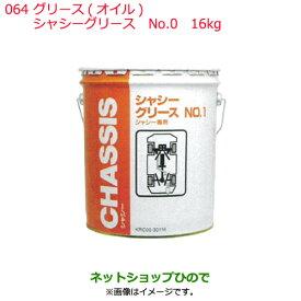 大型送料加算商品 純正部品日産ケミカル Motor Oil & Chemicalグリース オイルシャシーグリース No.0 16kg 淡褐色※純正品番 KRC00-30016064