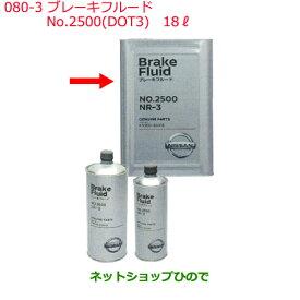 大型送料加算商品 純正部品日産ケミカル Motor Oil & Chemical補充用ブレーキフルード No.2500 DOT3 18L※純正品番 KN100-30018-11080-3