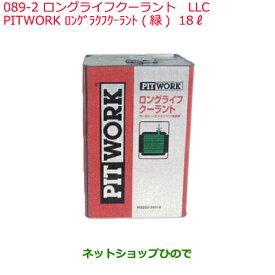 大型送料加算商品 純正部品日産ケミカル Motor Oil & Chemical補充用LLCPITWORK ロングライフクーラント 緑 18L※純正品番 KQ202-20018089-2