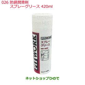 日産純正部品  防錆潤滑剤026スプレーグリース420mlKA771-42000