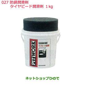 日産純正部品  防錆潤滑剤027タイヤビード1kgKA270-00190