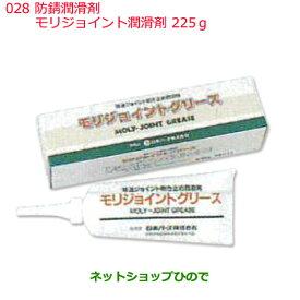 日産純正部品  防錆潤滑剤028モリジョイント潤滑剤225gKA000-00038