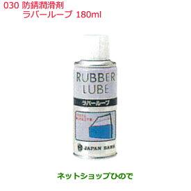 日産純正部品  防錆潤滑剤030ラバールーブ180mlKA000-00026