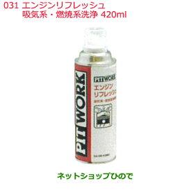 日産純正部品  添加剤031エンジンリフレッシュ吸気系・燃焼系洗浄420mlKA105-42080