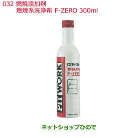 日産純正部品  添加剤 燃料添加剤032燃料系洗浄剤F-ZERO300mlKA650-30081