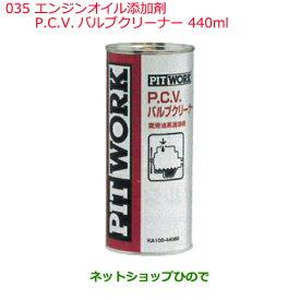 日産純正部品  添加剤 エンジンオイル添加剤035P.C.V.バルブクリーナー440mlKA100-44080