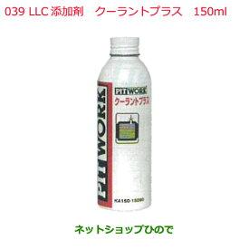 日産純正部品  添加剤 LLC添加剤039クーラントプラス150mlKA150-15090