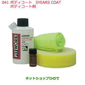 日産純正部品  外装関連 ボディコート041 5YEARS COATボディコート剤KA310-07592