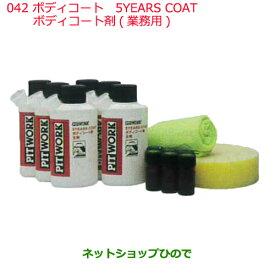 日産純正部品  外装関連 ボディコート042 5YEARS COATボディコート剤(業務用)KA310-44892