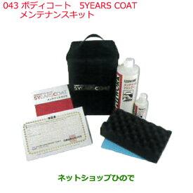 日産純正部品  外装関連 ボディコート043 5YEARS COATメンテナンスキットKA3B0-48092