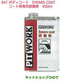 日産純正部品  外装関連 ボディコート047 5YEARS COATコート剤専用剥離剤450mlKA302-45090