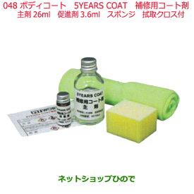 日産純正部品  外装関連 ボディコート048 5YEARS COAT補修用コート剤KA310-03092