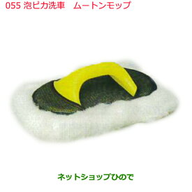 日産純正部品  外装関連 泡ピカ洗車055 ムートンモップKF960-90000
