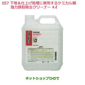 日産純正部品  外装関連 下地&仕上げ処理に使用するケミカル類057 強力鉄粉除去クリーナー4ℓKA307-00490