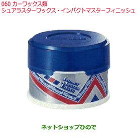 日産純正部品  外装関連 カーワックス類060 シュアラスターワックス・インパクトマスターフィニッシュ280gKA300-89980