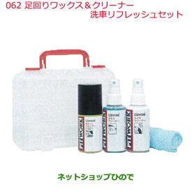 日産純正部品  外装関連 コンパクトケミカルセット062 洗車リフレッシュセットKAB01-10028