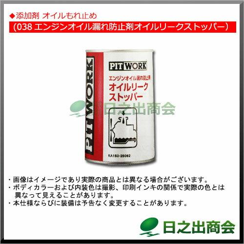 日産純正部品  添加剤 オイルもれ止め038 エンジンオイル漏れ防止剤オイルリークストッパー250mlKA150-25082