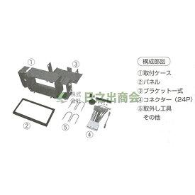 ◯カーAV取付キット C2(シトロエン)(H16/4〜H19/1)/NKK-T43D