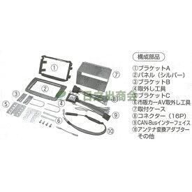 カーAV取付キット MiTo(アルファロメオ)/GE-AR201