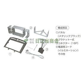 カーAV取付キット RCZ(プジョー)/GE-PE203K