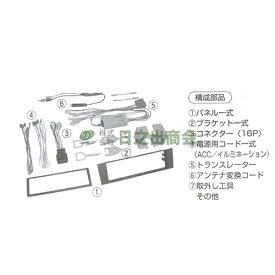 カーAV取付キット A3(アウディ)/GE-AU104