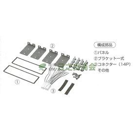 カーAV取付キット ミニカ/NKK-M32D