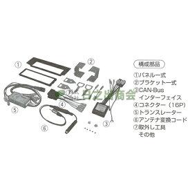 カーAV取付キット A4(アウディ)/GE-AU101