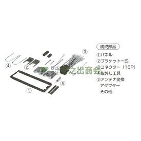 カーAV取付キット ゴルフ(フォルクスワーゲン)(H4/4〜H12/2)/NKG-92DX