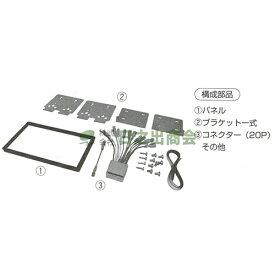 カーAV取付キット ジェミニ/NKK-H57D