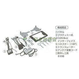 カーAV取付キット A3(アウディ)/GE-AU204