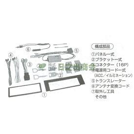 カーAV取付キット A4(アウディ)/GE-AU103
