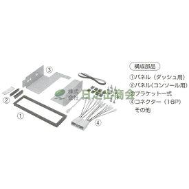 ◯カーAV取付キット ジェミニ/NKK-H55DC