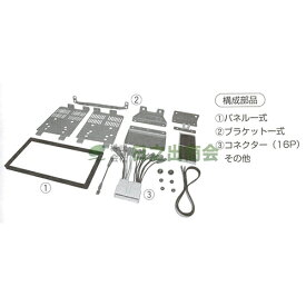 ◯カーAV取付キット ジェミニ/NKK-H30D